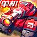 合金机兵:重装坦克大战-RPG跑图单机游戏
