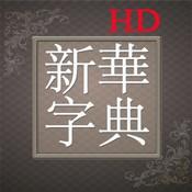 新华字典专业版HD