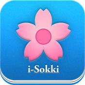 i-Sokki 日语词汇 - JLPT日语能力试核心单词速背检定