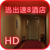 逃出速8酒店HD(车内逃脱3外传)