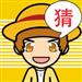 欢乐猜图-史上最好玩的中文猜图游戏