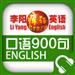 李阳疯狂英语口语900句