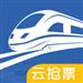 火车票轻松购-12306官网抢票版