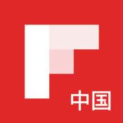 Flipboard: 全球都在用的新闻科技时尚商业杂志应用