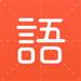 有道语文达人 — 汉语字典词典古诗文言文
