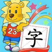 2Kids学汉字 - 快乐识字、快乐早教、轻松幼小衔接